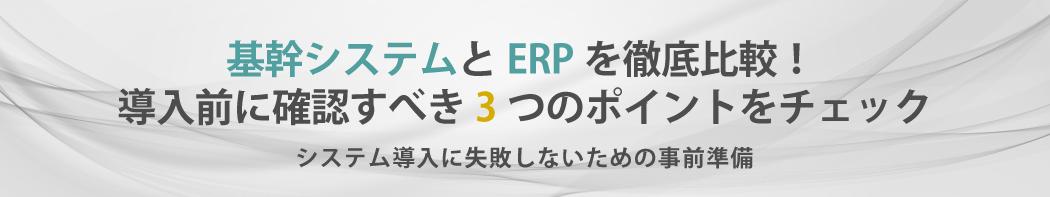 基幹システムとERPを徹底比較! 導入前に確認すべき3つのポイントをチェック
