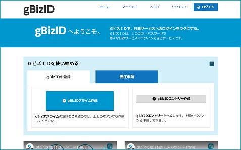 gBizプライム
