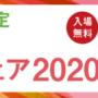 内田洋行食品ITフェア2020in東京
