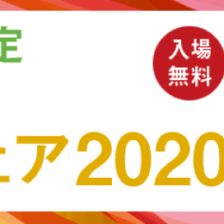 内田洋行食品ITフェア2020in大阪