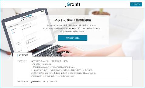 Jグランツ
