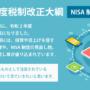 令和2年度税制改正大綱 NISA制度の見直し