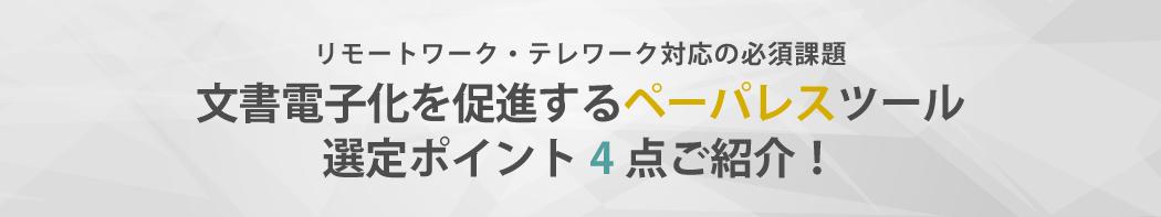 文書電子化を促進するペーパレスツール選定ポイント4点ご紹介!