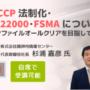 HACCP法制化・ISO22000・FSMAについて