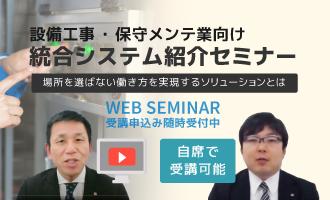 設備工事・保守メンテ業様向け統合システム紹介セミナー