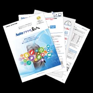 業務自動化RPAツール「Autoブラウザ名人」カタログダウンロード