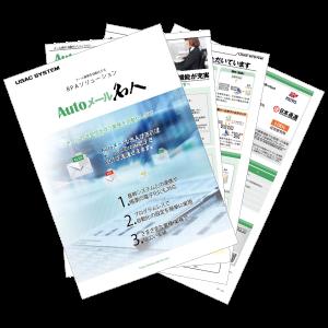 メール業務自動化RPAツール「Autoメール名人」カタログダウンロード