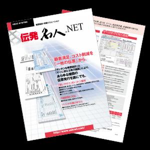 指定伝票・送り状・荷札発行ツール「伝発名人.NET」カタログダウンロード