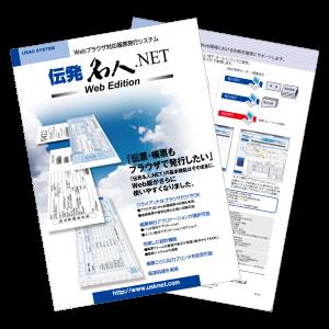 ブラウザから発行する帳票ツール「伝発名人.NET web edition」カタログダウンロード