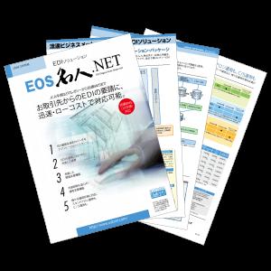 EDIソリューション「EOS名人.NET」カタログダウンロード