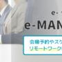 e-ラーニング教材配信「e-MANABI」ご紹介