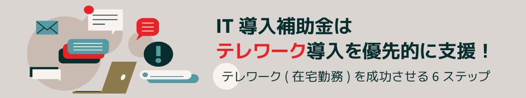 IT導入補助金はテレワーク(在宅勤務)導入を優先的に支援!