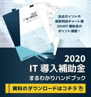 IT導入補助金2020まるわかりガイドブック