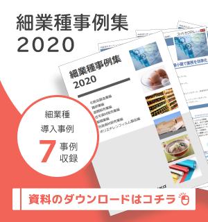 細業種事例集2020最新版