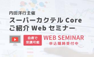 スーパーカクテルCoreご紹介Webセミナー