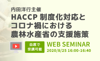 HACCP制度化対応とコロナ禍における農林水産省の支援施策