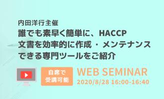 誰でも素早く簡単に、HACCP文書を効率的に作成・メンテナンスできる専門ツールをご紹介