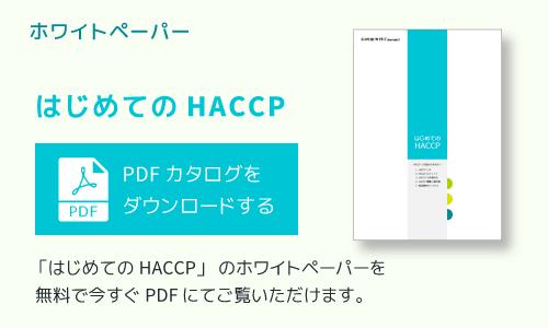 ホワイトペーパー(HACCP)