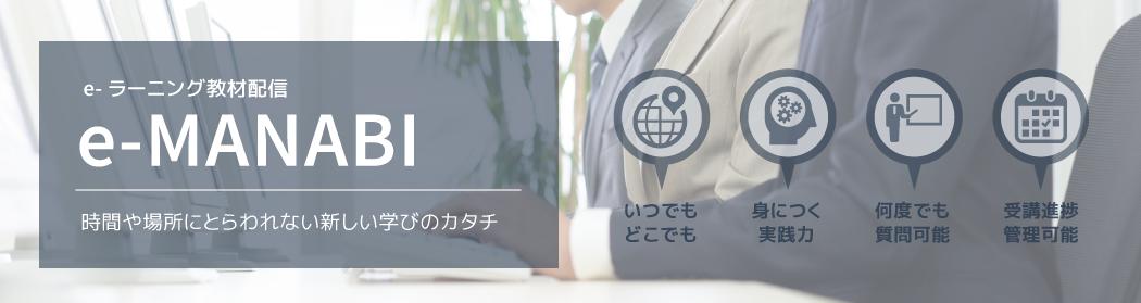 eラーニング教材配信「e-MANABI」