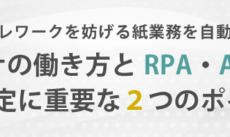 withコロナの働き方とRPA・AI-OCR活用