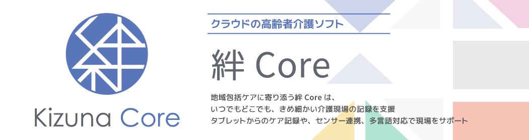 クラウド対応の高齢者介護ソフト「絆Coreシリーズ」
