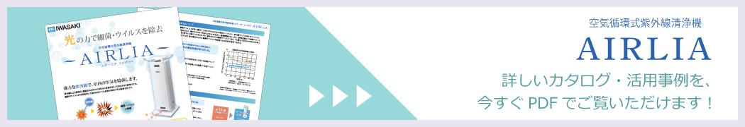 空気循環式紫外線清浄機「AIRLIA(エアーリア)」 カタログダウンロード