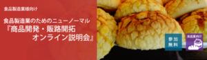 食品製造業のためのニューノーマル『商品開発・販路開拓 オンライン説明会』