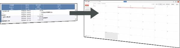 Googleカレンダー連携で、工程スケジュールなどを共有することができます。
