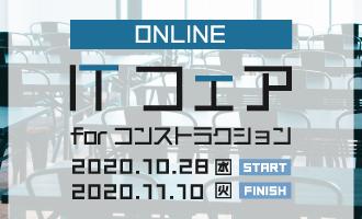 【WEB配信】オンラインITフェア for コンストラクション