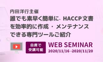 誰でも素早く簡単に、HACCP文書を効率的に作成・メンテナンスできる専門ツールご紹介
