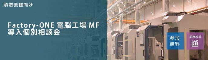 Factory-ONE電脳工場MF導入個別相談会