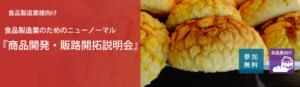 商品開発・販路開拓説明会(食品製造業のためのニューノーマル を考える)