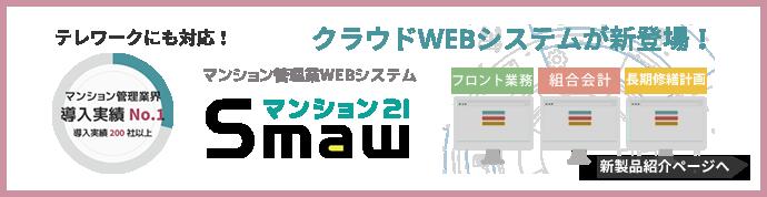 マンション管理業WEB型システム「Smaw」