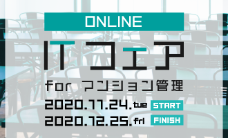 【WEB配信】オンラインITフェア for マンション管理