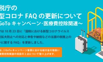 国税庁の新型コロナFAQの更新について~GoToキャンペーン・医療費控除関連~
