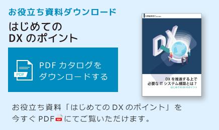 はじめてのDX