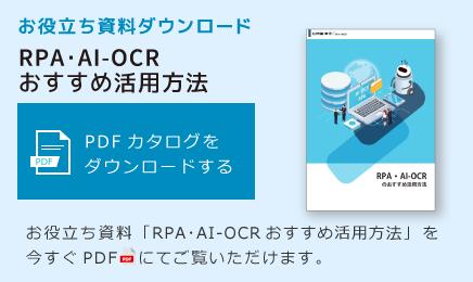 RPA・AI-OCRおすすめ活用法