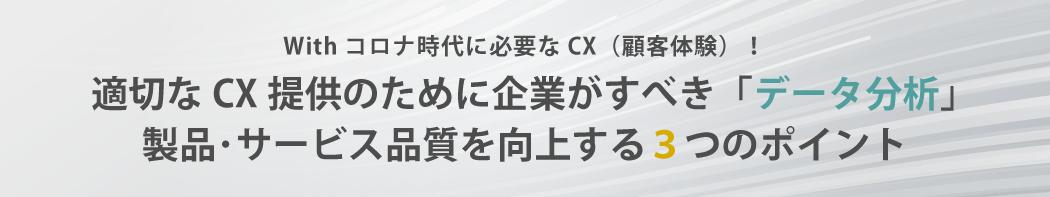 適切なCX提供のために企業がすべき「データ分析」