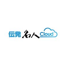 「伝発名人Cloud」