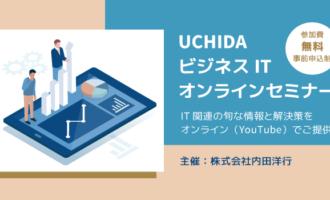 内田洋行主催ウェビナー(1月・2月)開催のお知らせ