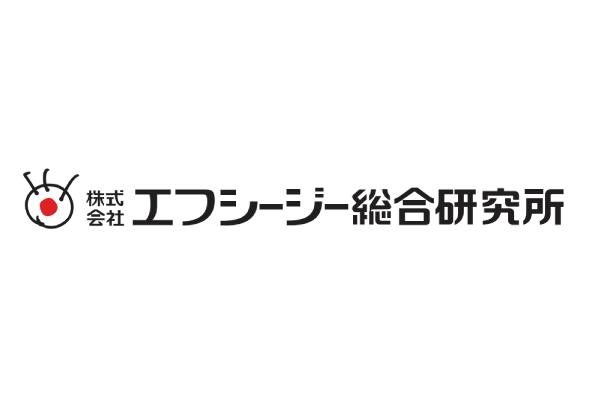 FCG総合研究所