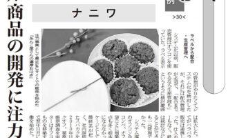 日本食糧新聞(2021年4月5日付)
