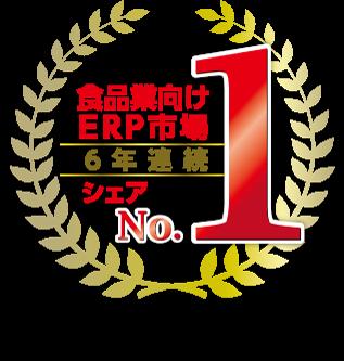食品業向けERP市場6年連続シェアNo.1