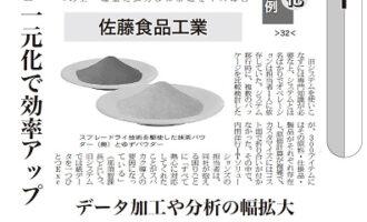 日本食糧新聞(2021年6月7日付)