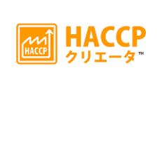 HACCPクリエータ