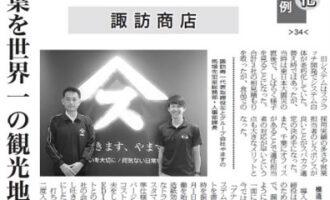 日本食糧新聞(2021年8月2日付)