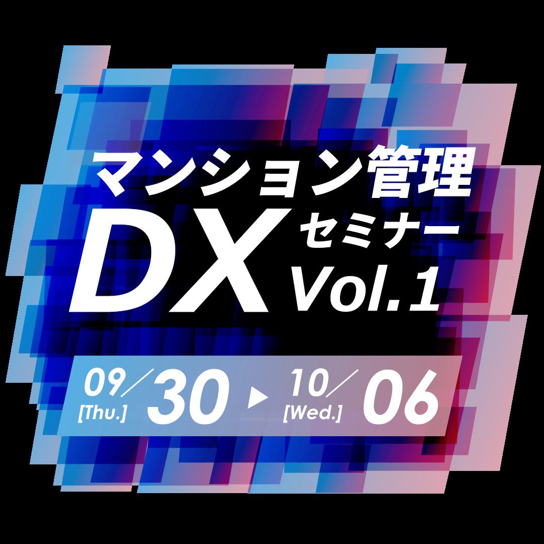 マンション管理DXセミナー Vol.1
