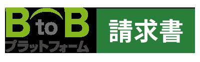 BtoBプラットフォーム
