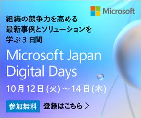 【イベント】2021年10月12日 ~ 14日開催 Microsoft Japan Digital Days ~ 組織の競争力を高める最新事例とソリューションを学ぶ 3 日間