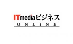 ItmediaビジネスONLINE